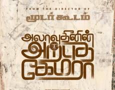 Alauddinin Arpudha Camera Movie Review Tamil Movie Review