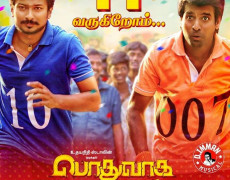 Podhuvaga En Manasu Thangam Movie Review Tamil Movie Review