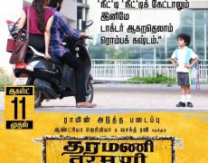 Taramani Movie Review Tamil Movie Review
