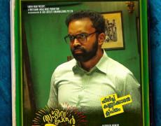 Thrissivaperoor Kliptham  Movie Review Malayalam Movie Review