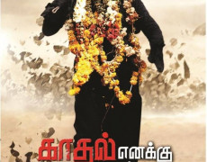 Kathal Enakku Romba Pudikkum Movie Review Tamil Movie Review
