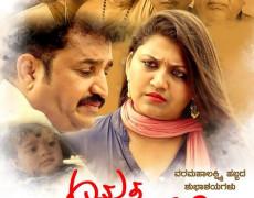Amrutha Galige Movie Review Kannada Movie Review