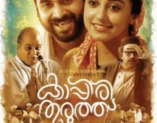 Kappiri Thuruthu Movie Review Malayalam Movie Review