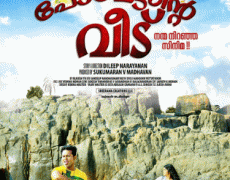 Paulettante Veedu Movie Review Malayalam Movie Review