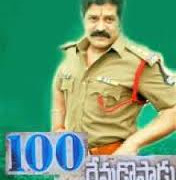 100 Devudostaadu  Movie Review Telugu Movie Review