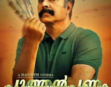 Puthan Panam Movie Review Malayalam Movie Review