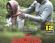 Lens Movie Review Tamil Movie Review