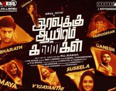 Iravukku Aayiram Kangal Movie Review Tamil Movie Review