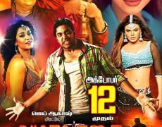 Amaavasai Movie Review Tamil Movie Review