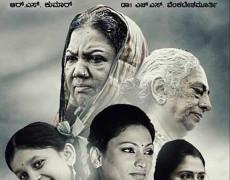 Hasiru Ribbon Movie Review Kannada Movie Review