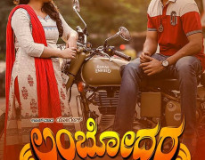 Lambodara Movie Review Kannada Movie Review