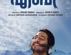 ABY Movie Review Malayalam Movie Review