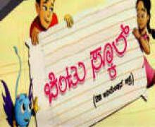Chintu School Movie Review Kannada Movie Review