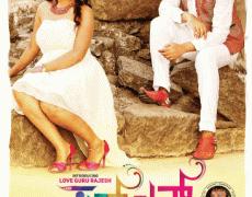 First Love Kannada Movie Review Kannada Movie Review