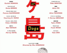 Isle Of Dogs Movie Review English Movie Review
