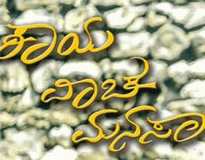 Kaaya Vaacha Manasa Movie Review Kannada Movie Review