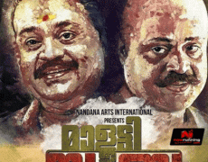 Malutty Sabu Movie Review Malayalam Movie Review