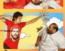 Nikkah Movie Review Malayalam Movie Review