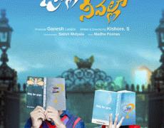 O Pilla Nee Valla Movie Review Telugu Movie Review