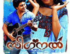Signal Movie Review Malayalam Movie Review
