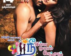 Nee Enna Maayam Seidhai Movie Review Tamil Movie Review