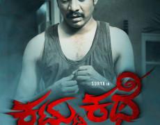 Kattu Kathe Movie Review Kannada Movie Review