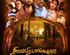 Kilambitaangayaa Kilambitaangayaa Movie Review Tamil Movie Review