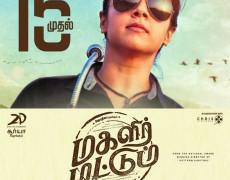 Magalir Mattum Movie Review Tamil Movie Review