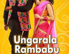 Ungarala Rambabu Movie Review Telugu Movie Review