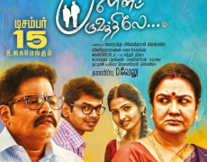 Pallip Paruvathilae Movie Review Tamil Movie Review