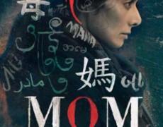 Mom Hindi Movie Review