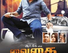 Vaigai Express Tamil Movie Review