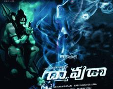 Dyavudaa Movie Review Telugu Movie Review