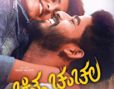 Chitta Chanchala Movie Review Kannada Movie Review