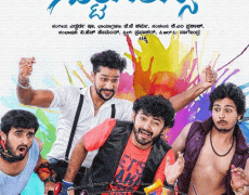 Students Movie Review Kannada Movie Review