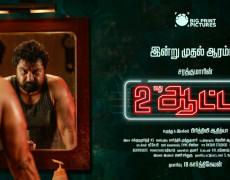 Rendavathu Attam Movie Review Tamil Movie Review