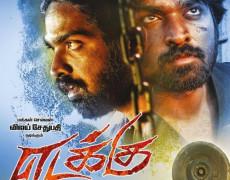 Edakku Movie Review Tamil Movie Review