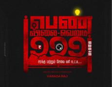 Pen Vilai Verum 999 Movie Review Tamil Movie Review