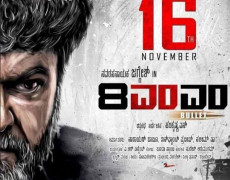 8MM Bullet Movie Review Kannada Movie Review