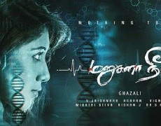 Manusana Nee Movie Review Tamil Movie Review