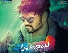 Maa Abbayi Telugu Movie Review