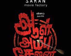 Aal Ambu Senai Movie Review Hindi Movie Review