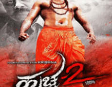 Huccha 2 Movie Review Kannada Movie Review