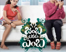 Jamba Lakidi Pamba Movie Review Telugu Movie Review