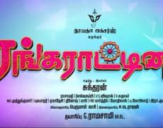 Rangaraatinam Movie Review Tamil Movie Review