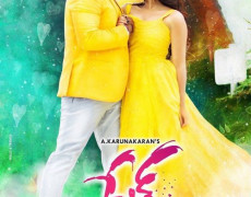 Tej I Love You Movie Review Telugu Movie Review