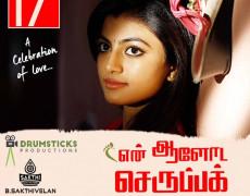 En Aaloda Seruppa Kaanom Movie Review Tamil Movie Review