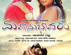 Mahanubhavaru Movie Review Kannada Movie Review