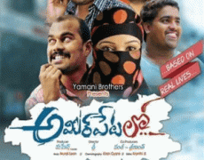 Ameerpeta Lo Movie Review Telugu Movie Review