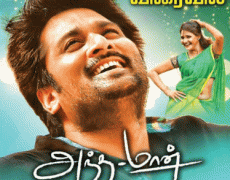 Antha Maan Movie Review Tamil Movie Review